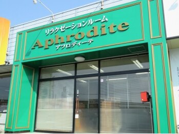 リラクゼーションルーム アフロディーテ(徳島県板野郡藍住町)