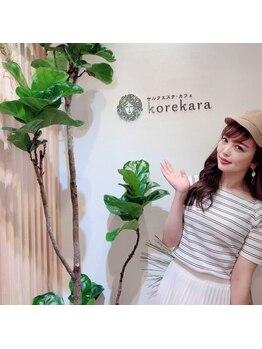 コレカラ フェイシャルエステカフェ/元eggモデルRumiさん♪