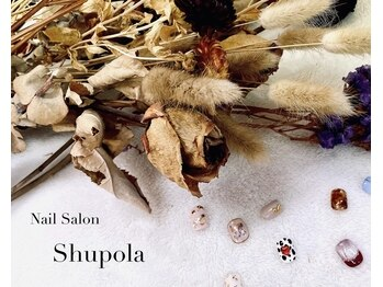 シュポラ(Shupola)