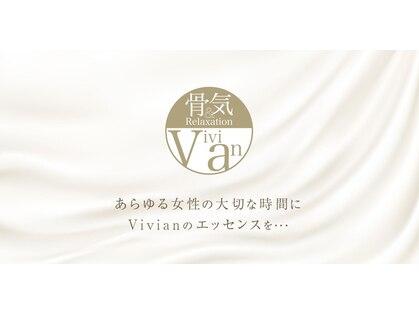 ヴィヴィアン 岡崎店(骨気&Relaxation Vivian)の写真
