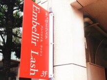 アンベリイルラッシュ(Embellir Lash)の雰囲気(八丁堀の交差点を「白島方面」に歩いて右側にある赤い看板が目印)
