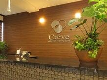 クレーブ パーソナルトレーニングジム(Creve personal training gym)