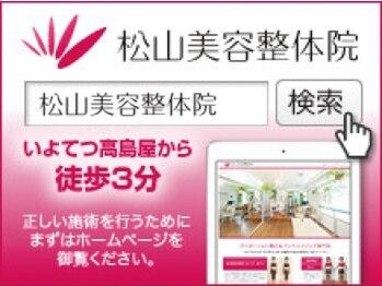 松山美容整体院/詳しい情報はHPでご確認ください