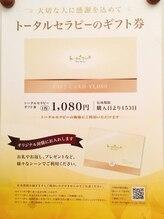 トータルセラピー イオンモール岡山店/ギフト券あります。1枚1,100円分