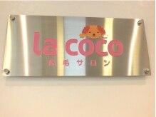 脱毛サロン ラココ 銀座プレミア店(la coco)
