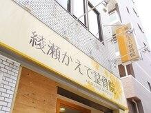 綾瀬駅東口より徒歩4分
