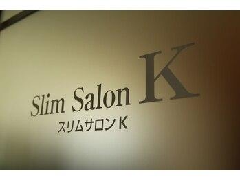 スリムサロンK(福井県福井市)