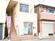 リボーン(RE BORN)の雰囲気(武蔵藤沢駅西口徒歩1分の好立地☆隠れ家的サロン2階になります。)