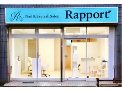 Nail&Eyelash Salon Rapport【ネイルアンドアイラッシュサロン ラポール】(伊豆・沼津・三島/まつげ)の写真