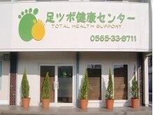 足ツボ健康センターの雰囲気(大きな足のマークが目印です!!)