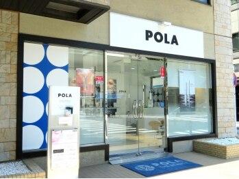 ポーラ ザ ビューティ 関内店(POLA THE BEAUTY)(神奈川県横浜市中区)