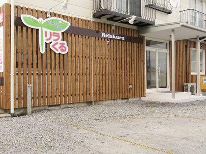 リラくる 長田店 image