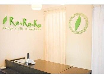 リラク 新宿東口店(Re.Ra.Ku)(東京都新宿区)