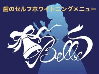 ベル(Belle)/セルフホワイトニング