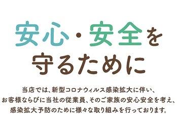 ベルエポック イオン六日町店(Bell Epoc)(新潟県南魚沼市)