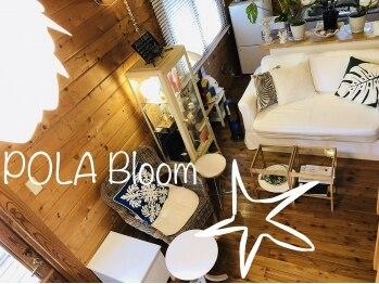ポーラ ブルーム店(POLA Bloom)(茨城県牛久市)