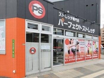 パーフェクトストレッチ 舟入本町店(広島県広島市中区)