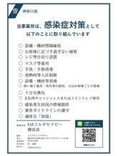 カン コルギセラピー 横浜(KAN)/コロナ感染対策