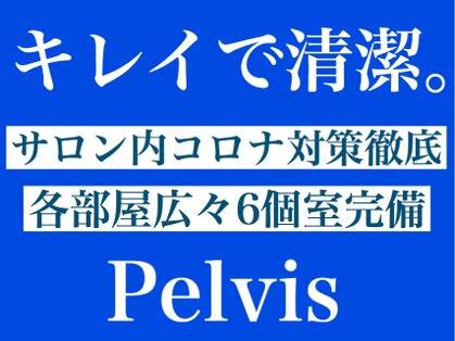 小顔・骨盤ダイエット専門 Pelvis美容整体