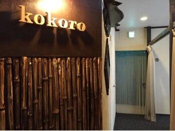 岩盤浴 ココロ(kokoro)(東京都青梅市)
