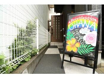 オハナ(OHANA)(東京都葛飾区)
