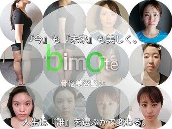 ビモテ 新宿(bimote.)(東京都新宿区)