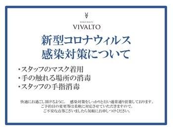 ワールド ビューティ ヴィヴァルト 西宮店(WORLD BEAUTY VIVALTO)(兵庫県西宮市)