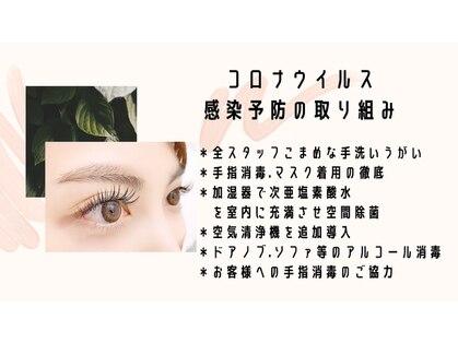 コロナ まつ エク エグータムの効果☆美容室アリーナ OFFICIAL