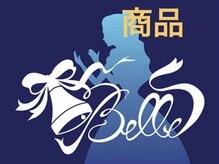 ベル(Belle)/スキンケア