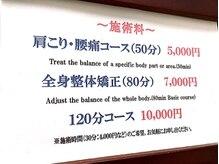 かとう整体矯正院の雰囲気(各種クレジットカード取扱い。)