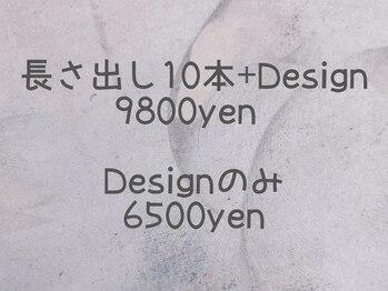 リュイール 本店(Luire)/長さ出し10本+Design 9800yen
