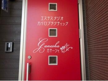 エステスタジオ アンド カイロプラクティック ガネーシャ(富山県富山市)