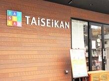 タイセイカン 名駅西口店(TAiSEiKAN)の詳細を見る