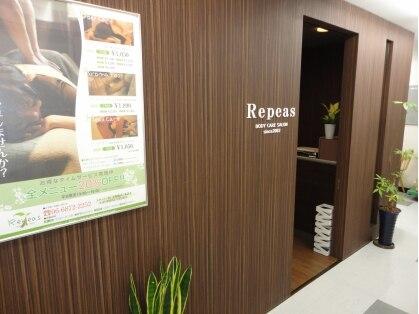 リラクゼーションスペース リピーズ(Repeas)の写真