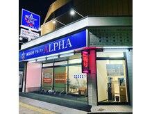 鍼灸接骨アルファ(ALPHA)