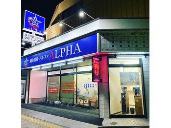 鍼灸接骨アルファ(ALPHA)(愛知県名古屋市中川区)