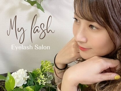 マイラッシュ 緑井店(my lash)の写真