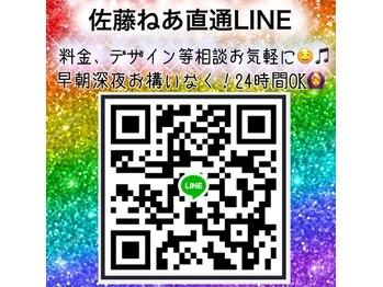 仙台メンタルビューティーサロン ネア(Nea)/お問い合わせお待ちしてますぞ!