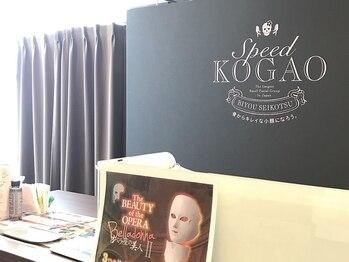スピード小顔 心斎橋店(Speed)(大阪府大阪市中央区)