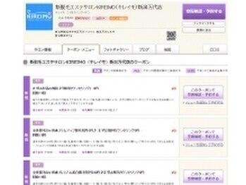 キレイモ 盛岡大通店(KIREIMO)/1 【予約】Beauty画面から予約