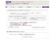 キレイモ 盛岡大通店(KIREIMO)/3 WEB予約完了!