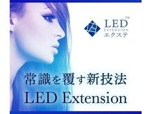 最新技術LED☆刺激が少なく沁みにくい/最速硬化で即水濡れOK