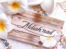 メリアネイル(Meliah nail)