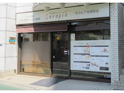 serapia 荏原町店【セラピア】