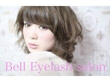 ベル アイラッシュサロン(Bell)/理想のeyeへ**