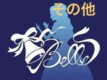 ベル(Belle)/