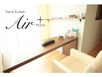 エアープラス 一之江店(Air PLUS)(東京都江戸川区)