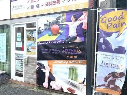 ストレチックス 文京千石店の写真