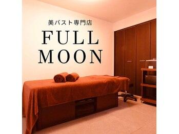 フルムーン(fullMoon)(長野県長野市)