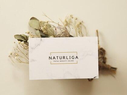 ナチュリガ(Naturliga)